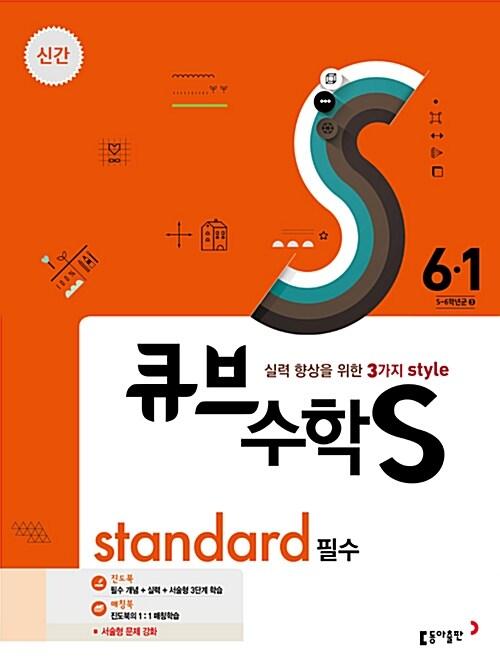 큐브수학S standard 필수 6-1 (2017년)