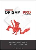 종이접기 매니아를 위한 Origami PRO : 판타지 종이접기 편