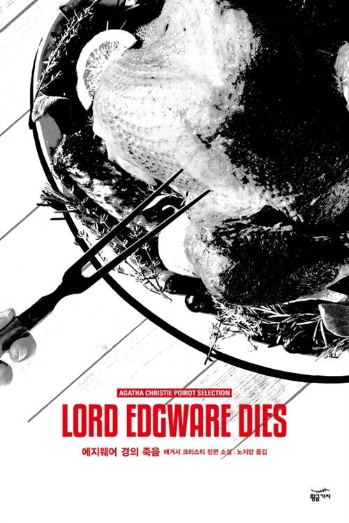 에지웨어경의 죽음 - 푸아로 셀렉션 세트