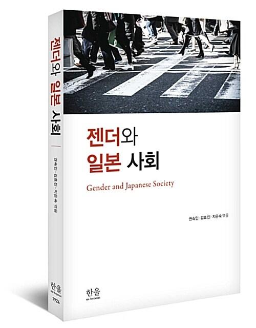 젠더와 일본 사회 (양장)