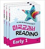 미국 교과서 Reading Early 1~3 세트 - 전3권