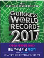 기네스 세계기록 2017 (기네스북)