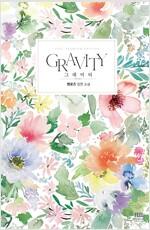 [합본] 그래비티(Gravity) (전체이용가 개정판) (전2권/완결)