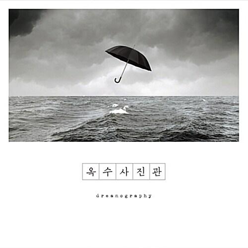 옥수사진관 - 3집 Dreamography