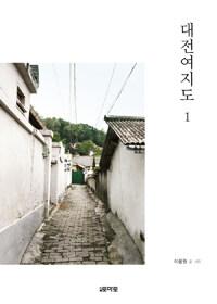 대전여지도 1 : 중구편