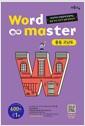 [중고] 워드 마스터 Word Master 중등 고난도 (2019년용)