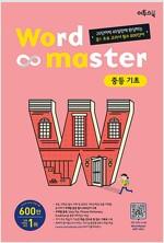 워드 마스터 Word Master 중등 기초 (2020년용)