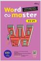 [중고] 워드 마스터 Word Master 중등 실력 (2019년용)