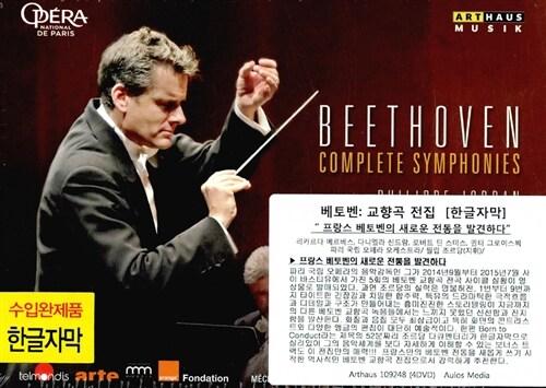 [수입] 베토벤 : 교향곡 전집 [4DVD 한글자막]