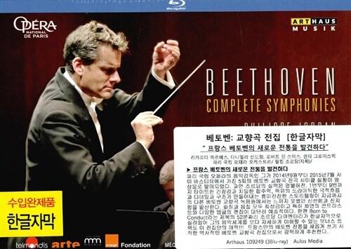 [수입] [블루레이] 베토벤 : 교향곡 전집 [3Blu-ray 한글자막]