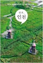 쉼표, 인천