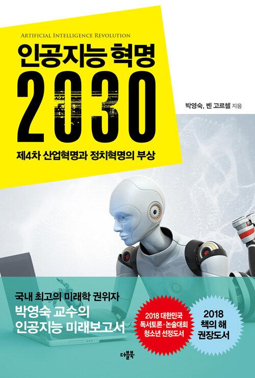 인공지능 혁명 2030 : 제4차 산업혁명과 정치혁명의 부상