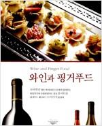 [중고] 와인과 핑거푸드