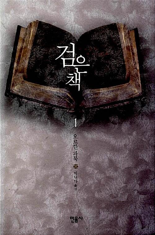 검은 책 1