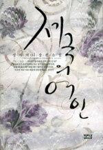 제국의 여인 : 성아여나 장편소설