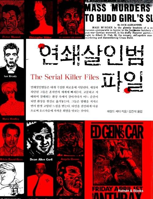 연쇄살인범 파일