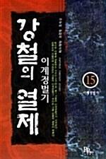 [중고] 강철의 열제 15