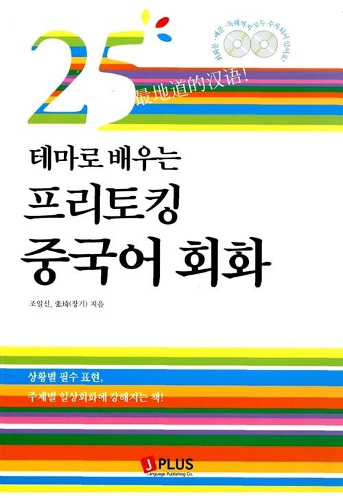 25테마로 배우는 프리토킹 중국어 회화