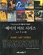 베이식 아트 시리즈 Set 1 - 전10권