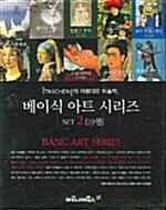 베이식 아트 시리즈 Set 2 - 전10권