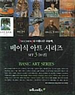 베이식 아트 시리즈 Set 3 - 전10권