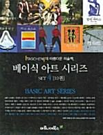 베이식 아트 시리즈 Set 4 - 전10권