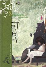 온라인 서점으로 이동 ISBN:8991931219