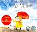 비 오는 날은 정말 좋아! (그림책 + 프로젝트 워크북)