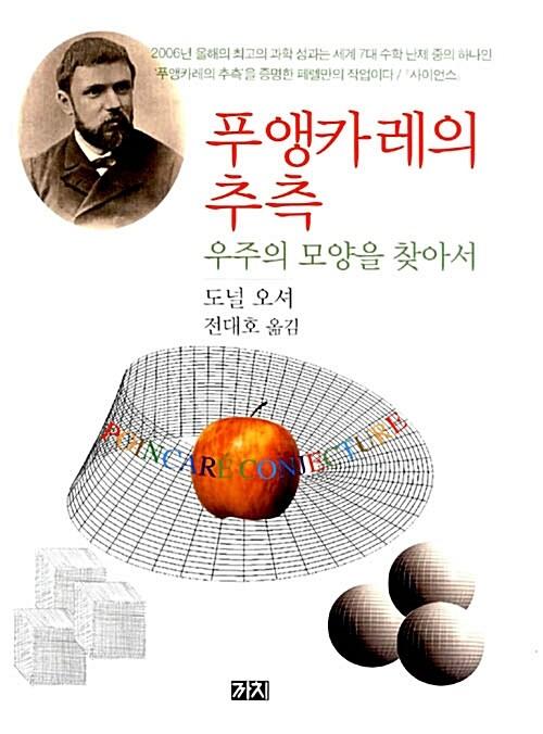 온라인 서점으로 이동 ISBN:8972914258