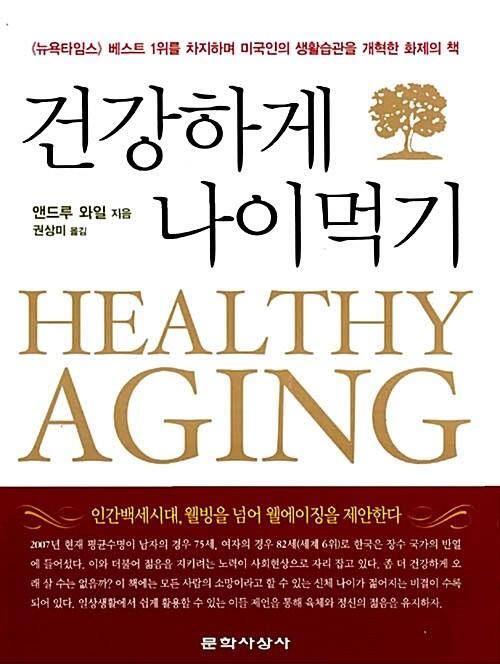 건강하게 나이먹기