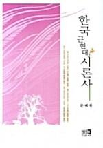 한국 근현대 시론사