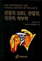 [중고] 관절의 MRI 관절경 외과적 해부학