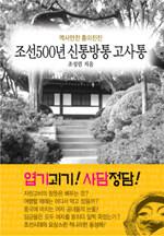 조선 500년 신통방통 고사통 : 역사만찬 흥미진진