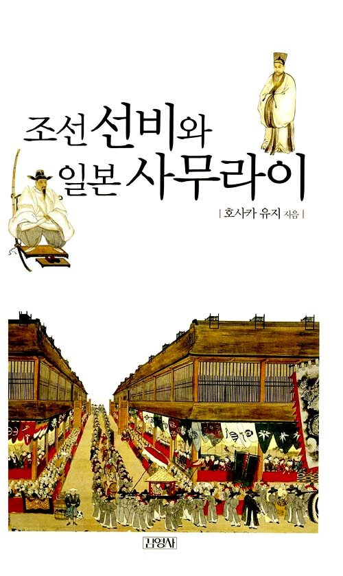 조선 선비와 일본 사무라이