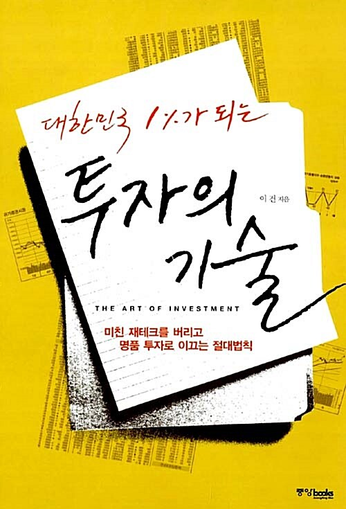 대한민국 1%가 되는 투자의 기술