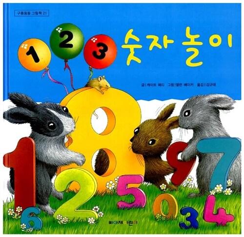 1 2 3 숫자 놀이