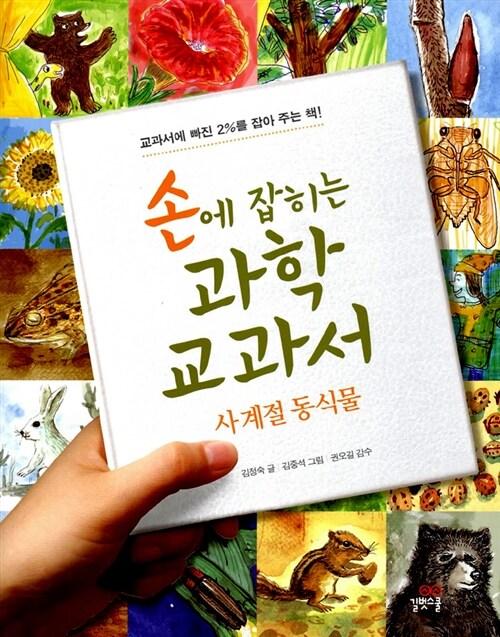 손에 잡히는 과학 교과서 05