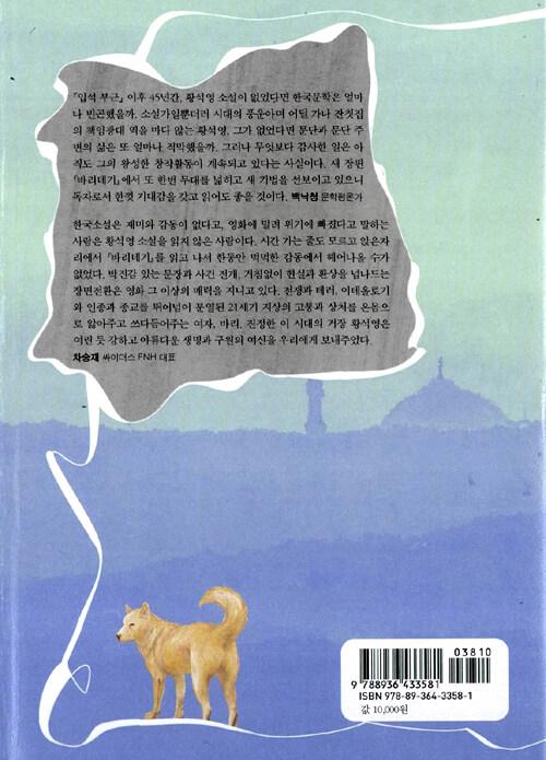 바리데기 : 황석영 장편소설