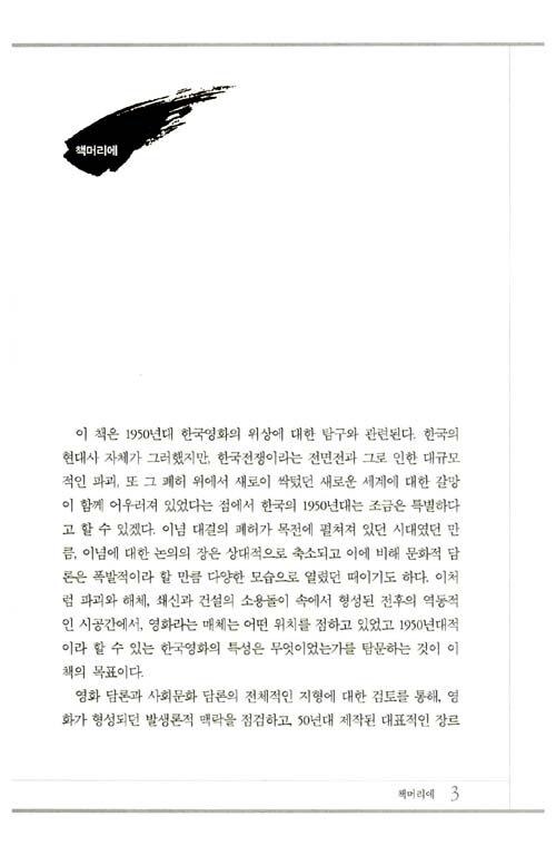 1950년대, 한국영화와 문화 담론