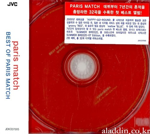 Paris Match - Best Of Paris Match