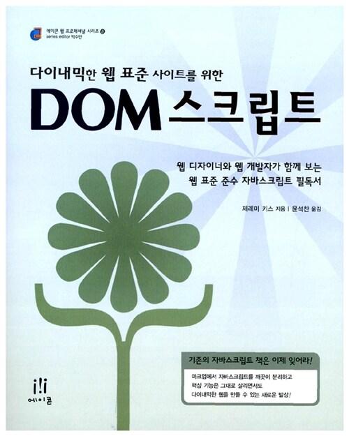 DOM 스크립트