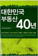 [중고] 대한민국 부동산 40년