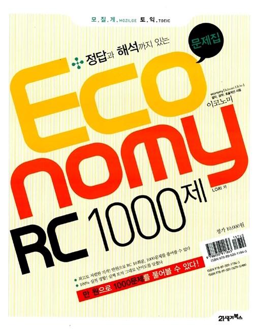모질게 토익 Economy RC 1000제 (해설집 별매)