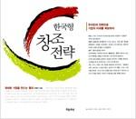 한국형 창조전략