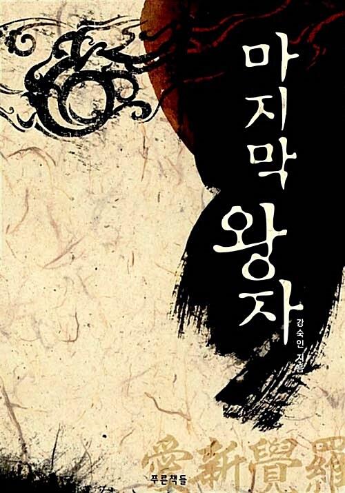 마지막 왕자 (양장)