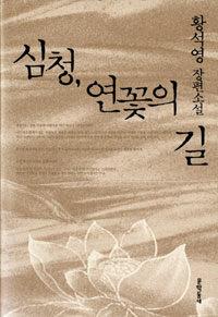 심청, 연꽃의 길 : 황석영 장편소설 2판