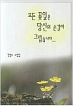 [중고] 모든 꽃잎은 당신의 손길이 그립습니다