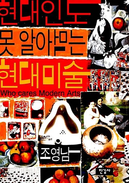 현대인도 못 알아먹는 현대미술