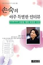손숙의 아주 특별한 인터뷰