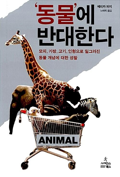 동물에 반대한다